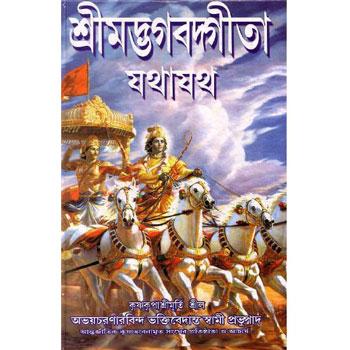 Bengali Srimad Bhagavad Gita As It Is