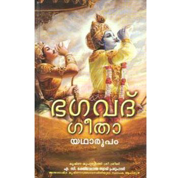 Malayalam Srimad Bhagavad Gita As It Is